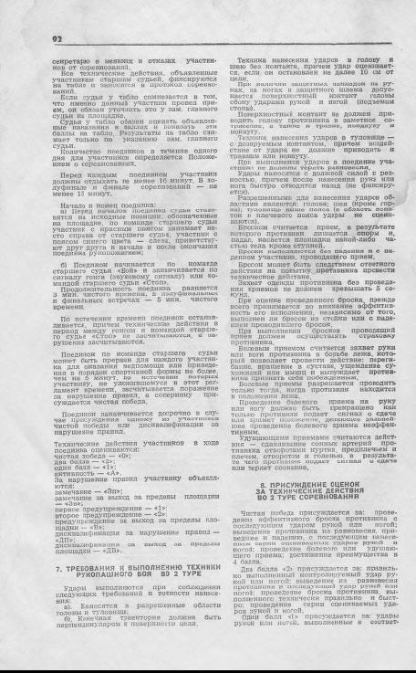 советскя-милиция11-2