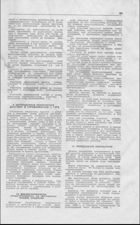 советскя-милиция11-3