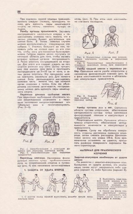 советскя-милиция7-1