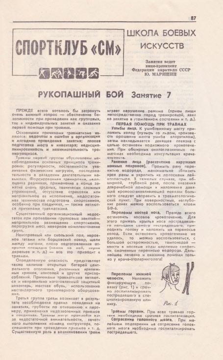 советскя-милиция7