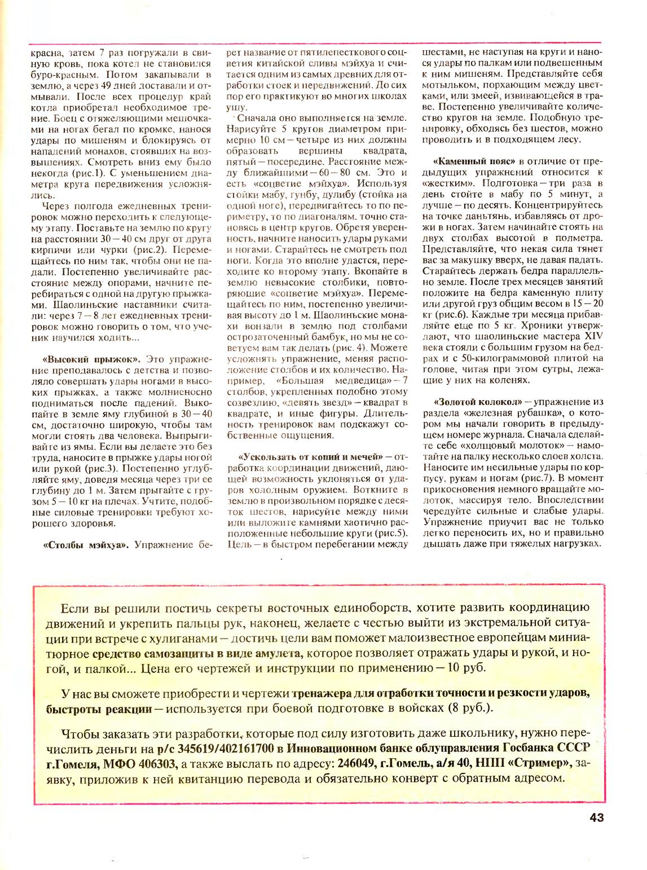 шаолинь042