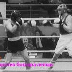 Огуренков Е.И. и его книги — «Ближний бой в боксе» и «Современный бокс»