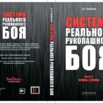 Готовится к публикации следующая книга серии «Система Реального Рукопашного Боя» Часть 2 — «Комбинированная техника»