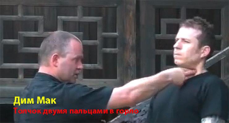 ДимМак