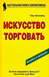 79048_iskusstvo_torgovat.jpg