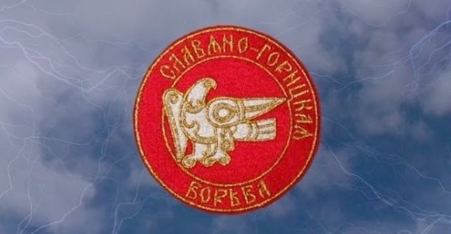 славяно-горицкая борьба