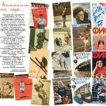 Все выпуски журнала «Физкультура и спорт» 1936-2014 гг.