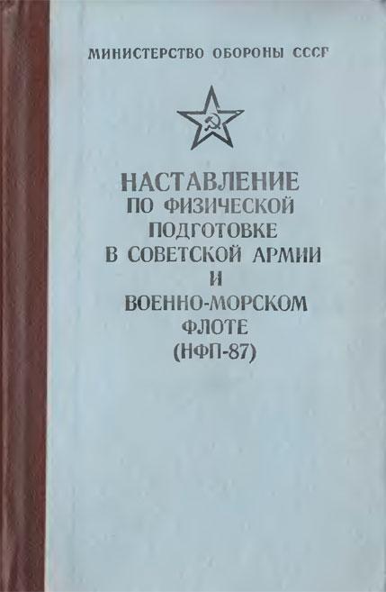 нфп-87