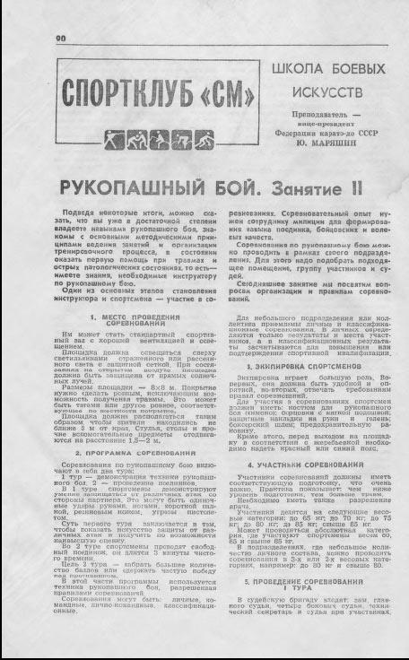 советскя-милиция11