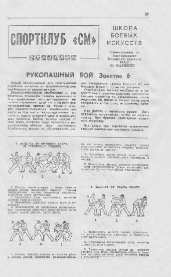 советскя-милиция6