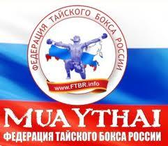 Федерация тайского бокса
