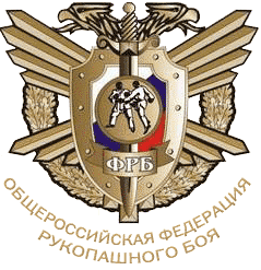 Эмблема_Общероссийской_Федерация_рукопашного_боя