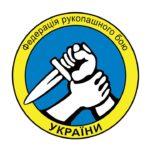 Rukopashnyy-Boy-v-Ukraine