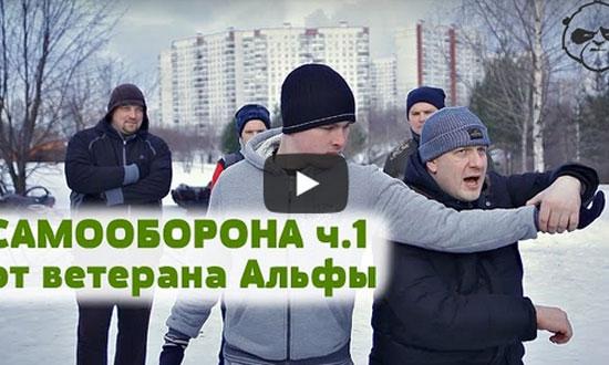 Самооборона от ветерана группы «Альфа» Игоря Шевчука